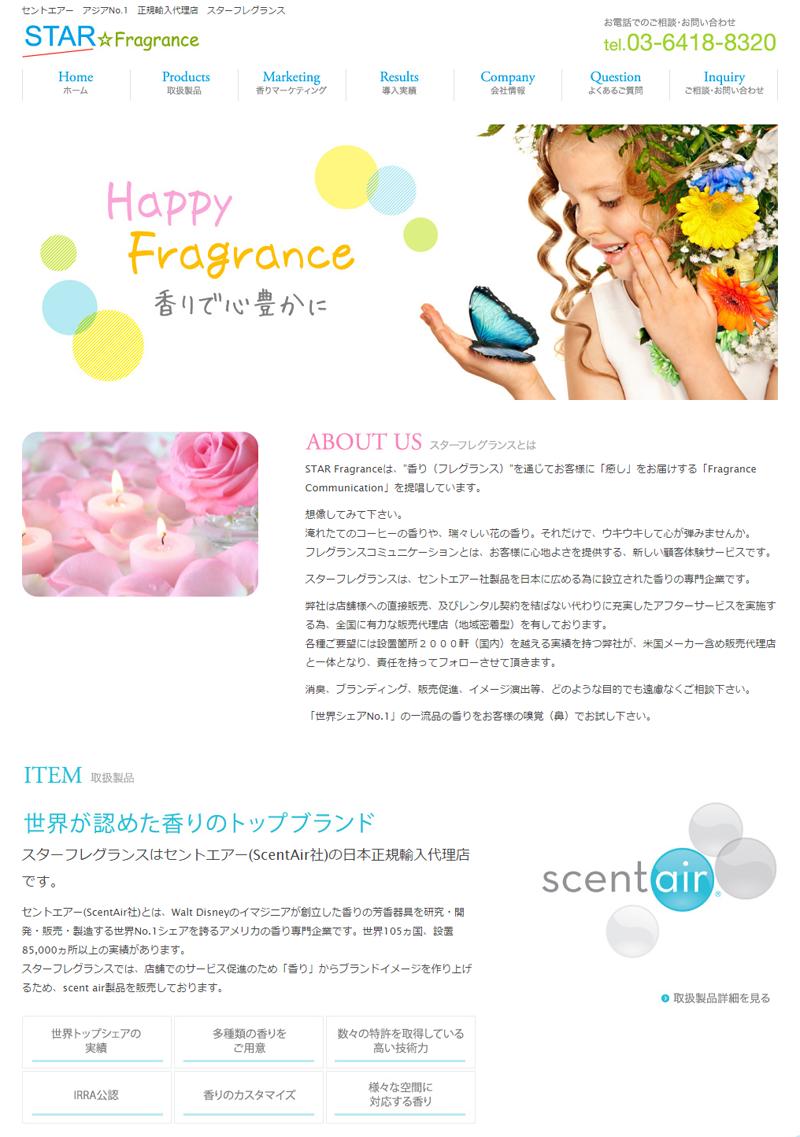 香りマーケティング支援を行う企業のウェブ制作