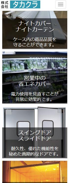 製造メーカー工場ウェブサイト制作