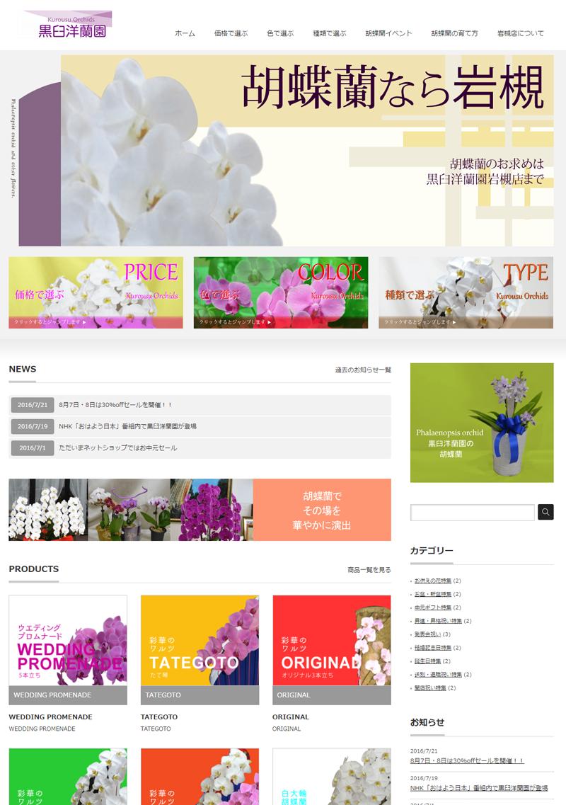 胡蝶蘭農園のウェブサイト制作