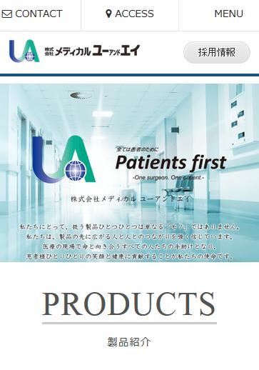 医療系メーカーのウェブサイト制作