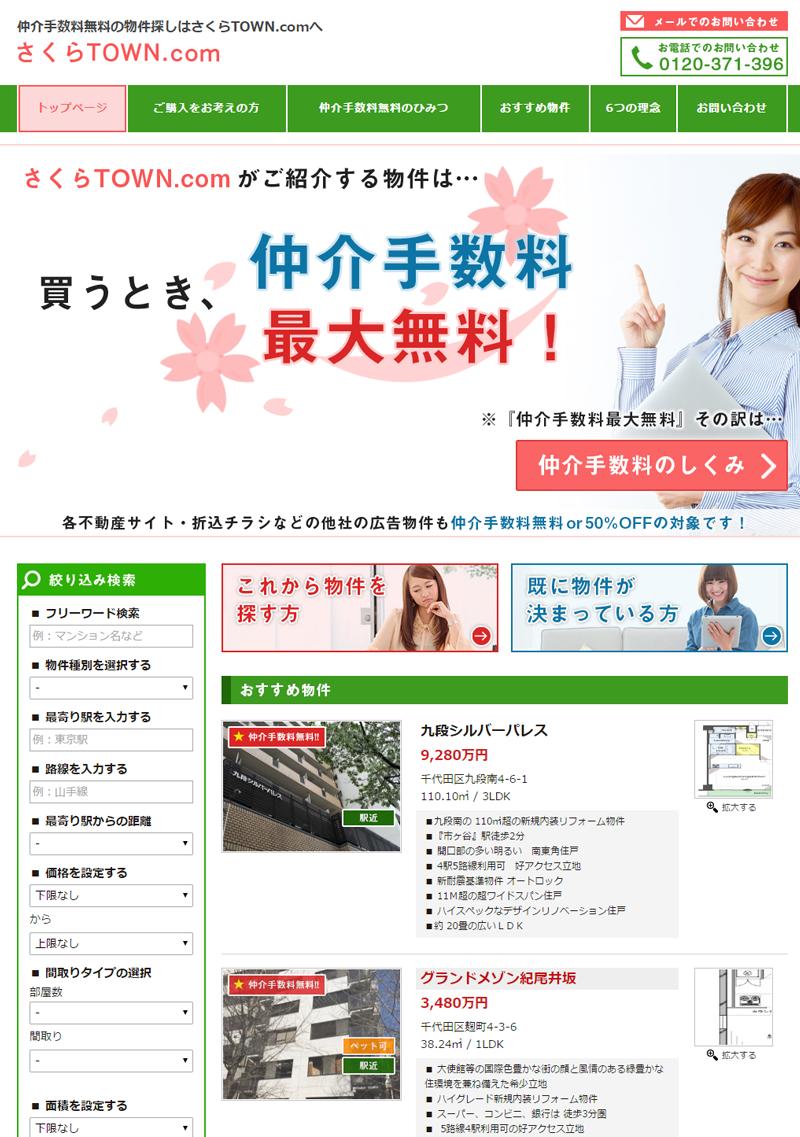 不動産物件登録情報サイト