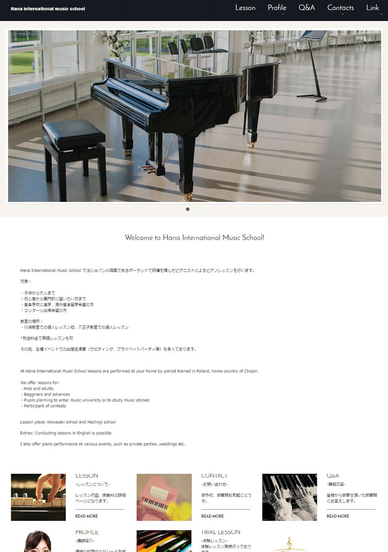ピアノ教室のウェブサイト制作