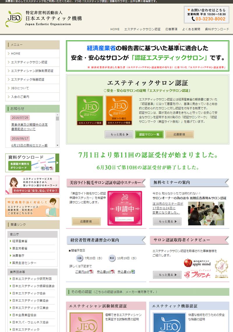 「認証サロンマーク」を発行法人のウェブサイト制作