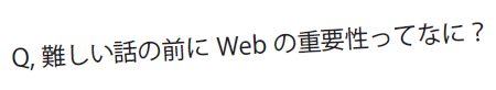 Webの重要性