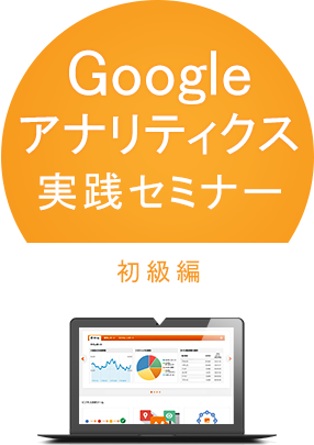 Google Analytics実践セミナー
