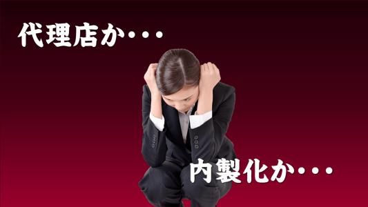 代理店か…内製化か…悩む社員