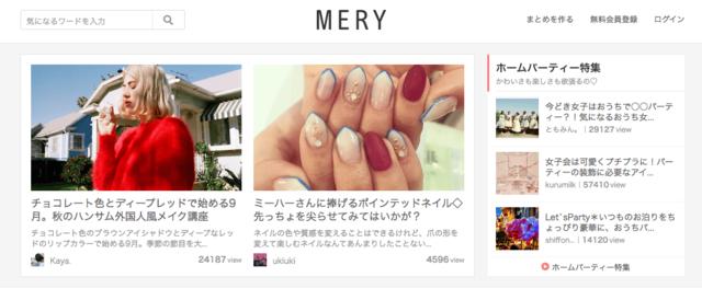 MERYのサイト
