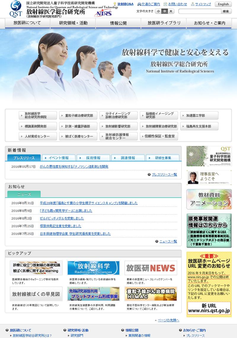研究所のウェブサイト制作