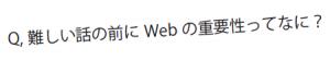 Webマーケティングを基礎から学び直そう。の画像