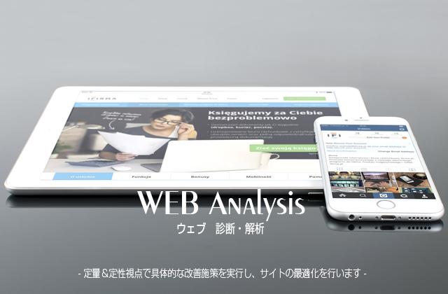 定量&定性視点で具体的な改善施策を実行し、サイトの最適化を行います