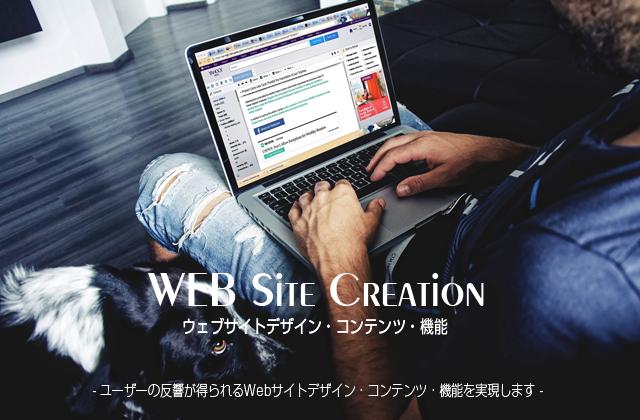 ユーザーの反響が得られるWebサイトデザイン・コンテンツ・機能を実現します